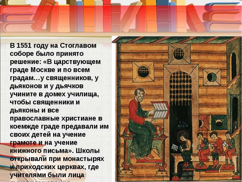 В 1551 году на Стоглавом соборе было принято решение: «В царствующем граде Мо...