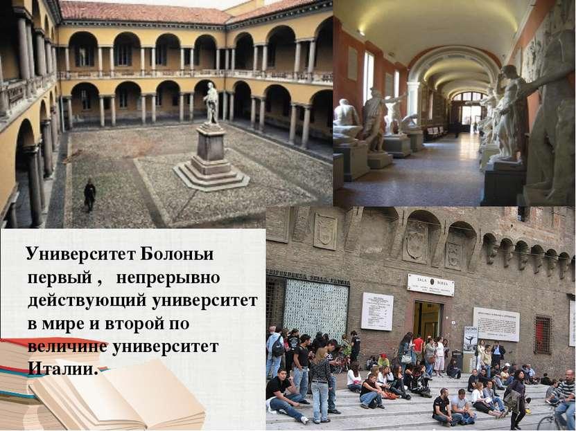 Университет Болоньи первый , непрерывно действующий университет в мире и втор...
