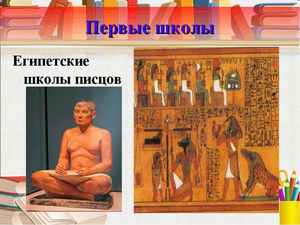 Первые школы Египетские школы писцов