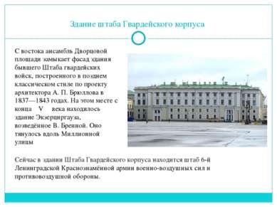 Здание штаба Гвардейского корпуса С востока ансамбль Дворцовой площади замыка...