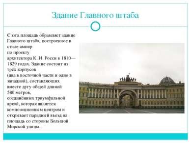 С юга площадь обрамляет здание Главного штаба, построенное в стилеампир по п...
