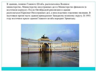 В зданиях, помимоГлавного Штаба, располагалисьВоенное министерство,Министе...