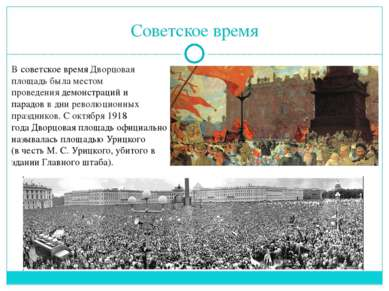 Советское время Всоветское времяДворцовая площадь была местом проведенияде...
