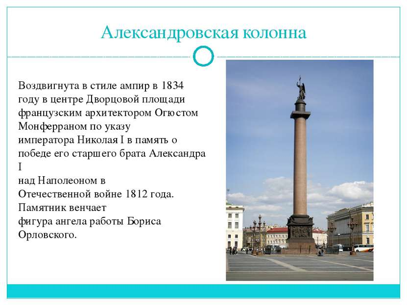 Александровская колонна Воздвигнута в стилеампирв1834 годув центре Дворцо...