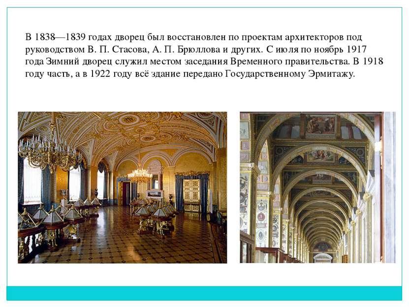 В 1838—1839 годах дворец был восстановлен по проектам архитекторов под руково...