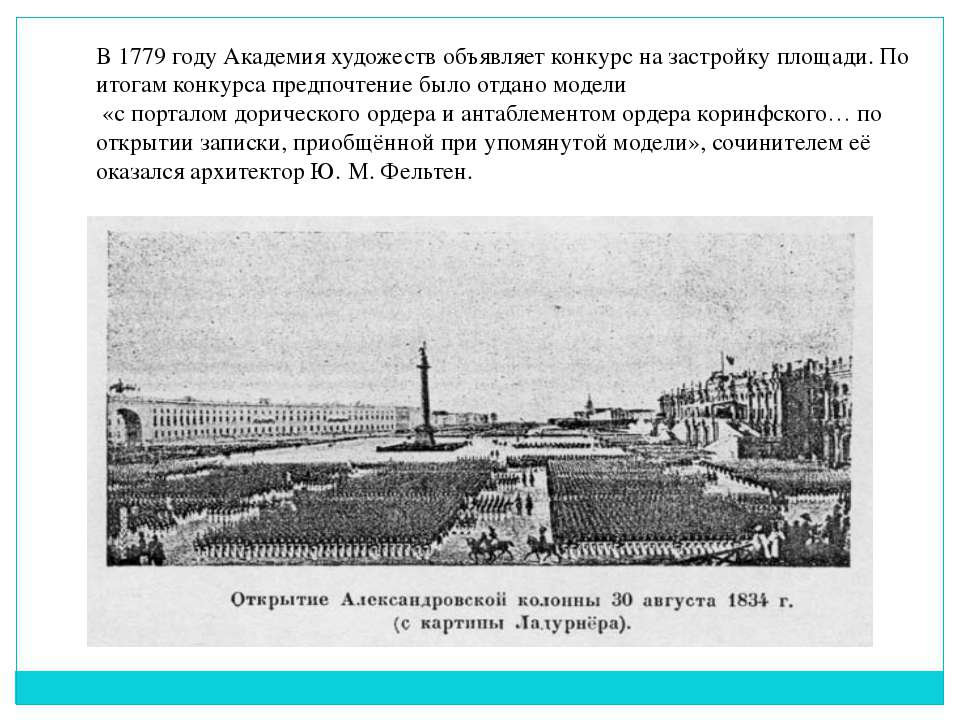 В1779 годуАкадемия художествобъявляет конкурс на застройку площади. По ито...