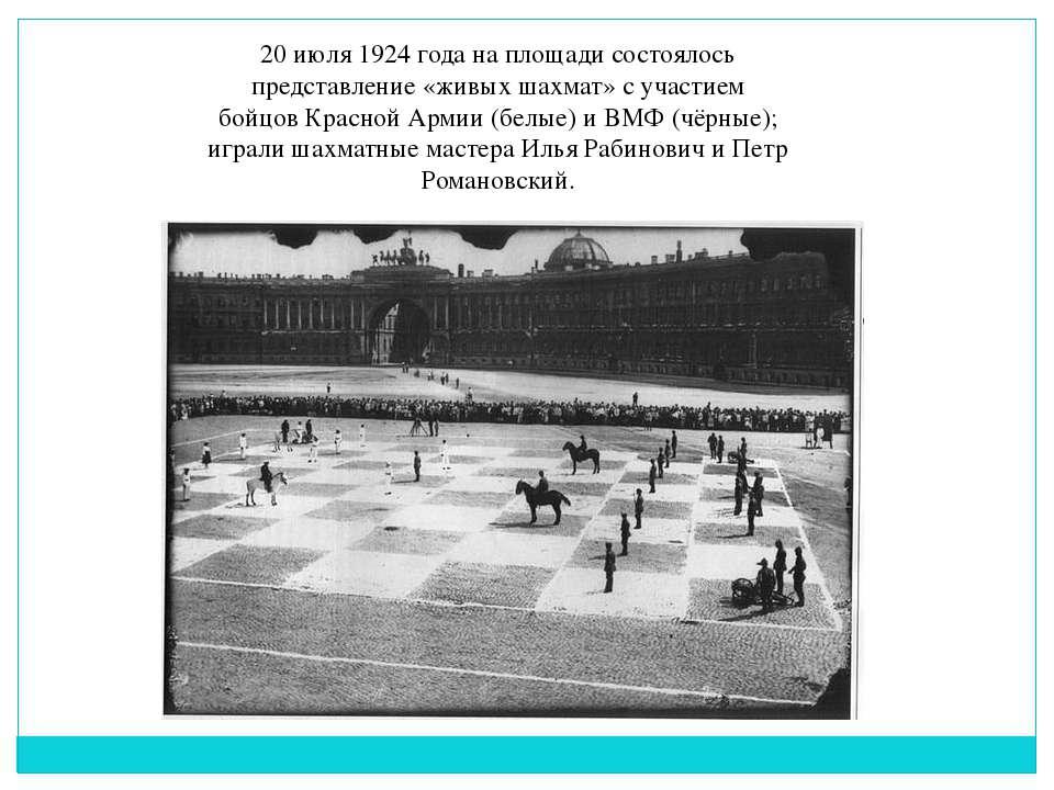 20 июля1924 годана площади состоялось представление «живых шахмат» с участи...