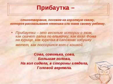 Прибаутка – Прибаутки – это веселые истории о том, как скачет галка по ельнич...