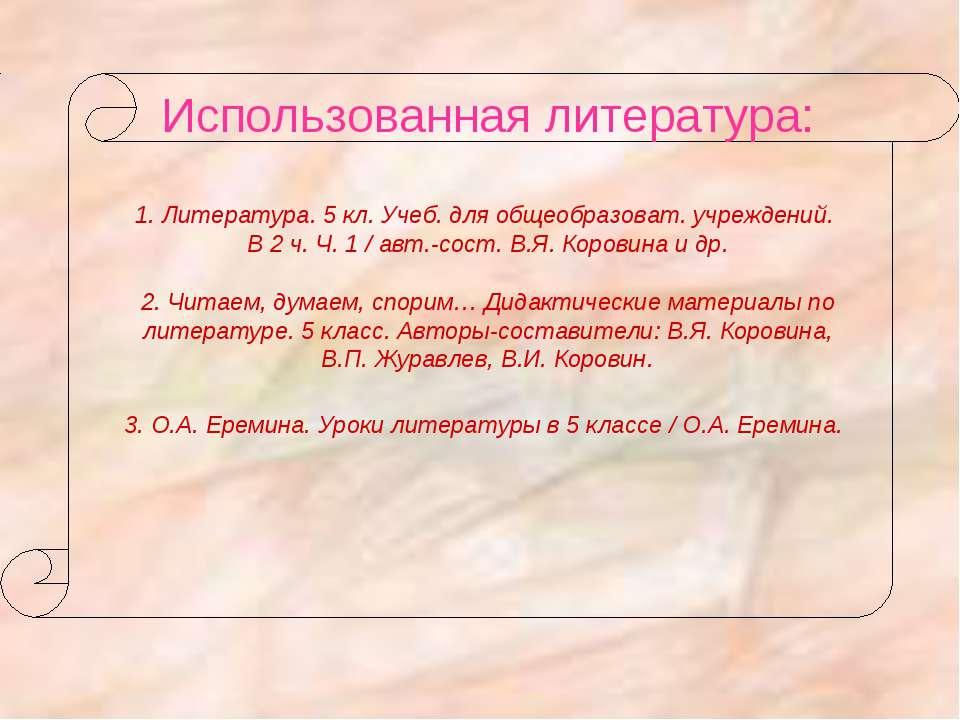 Использованная литература: 1. Литература. 5 кл. Учеб. для общеобразоват. учре...