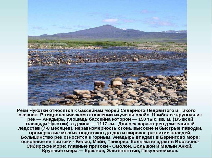 Реки Чукотки относятся к бассейнам морей Северного Ледовитого и Тихого океано...