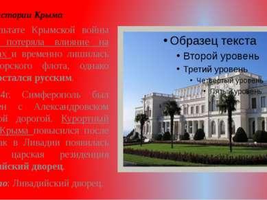 Из истории Крыма В результате Крымской войны Россия потеряла влияние на Балка...