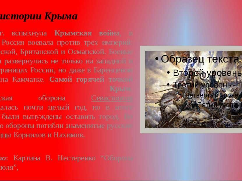 Из истории Крыма В 1853г. вспыхнула Крымская война, в которой Россия воевала ...
