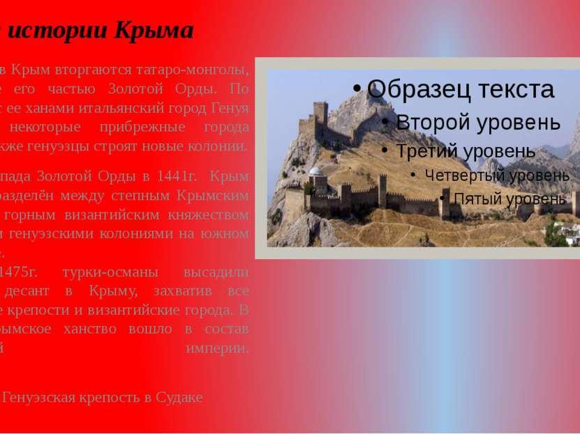 Из истории Крыма В 13 веке в Крым вторгаются татаро-монголы, сделавшие его ча...