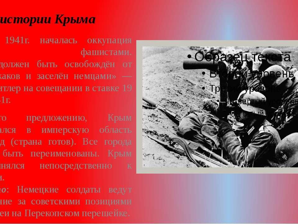 Из истории Крыма Осенью 1941г. началась оккупация Крыма фашистами. «Крым долж...