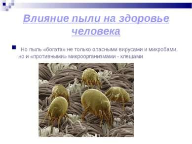 Влияние пыли на здоровье человека Но пыль «богата» не только опасными вирусам...