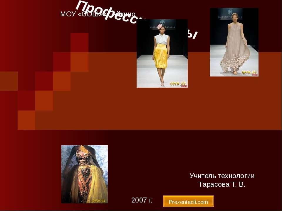 Профессии моды МОУ «СОШ» с. Айкино 2007 г. Учитель технологии Тарасова Т. В.