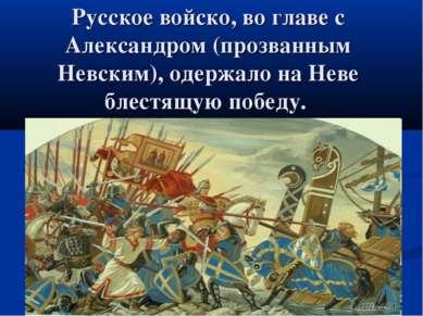 Русское войско, во главе с Александром (прозванным Невским), одержало на Неве...