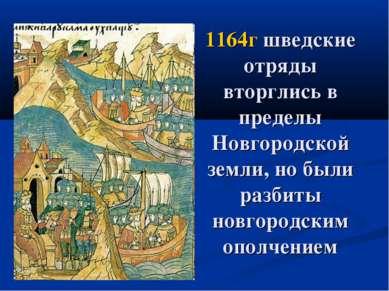 1164г шведские отряды вторглись в пределы Новгородской земли, но были разбиты...