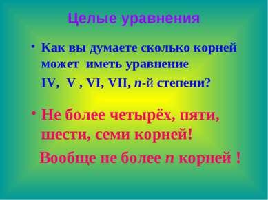 Целые уравнения Как вы думаете сколько корней может иметь уравнение IV, V , V...