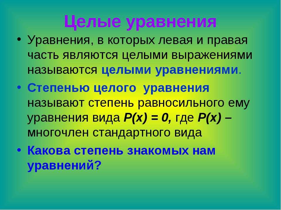 Целые уравнения Уравнения, в которых левая и правая часть являются целыми выр...