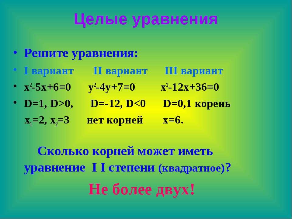 Целые уравнения Решите уравнения: I вариант II вариант III вариант x2-5x+6=0 ...