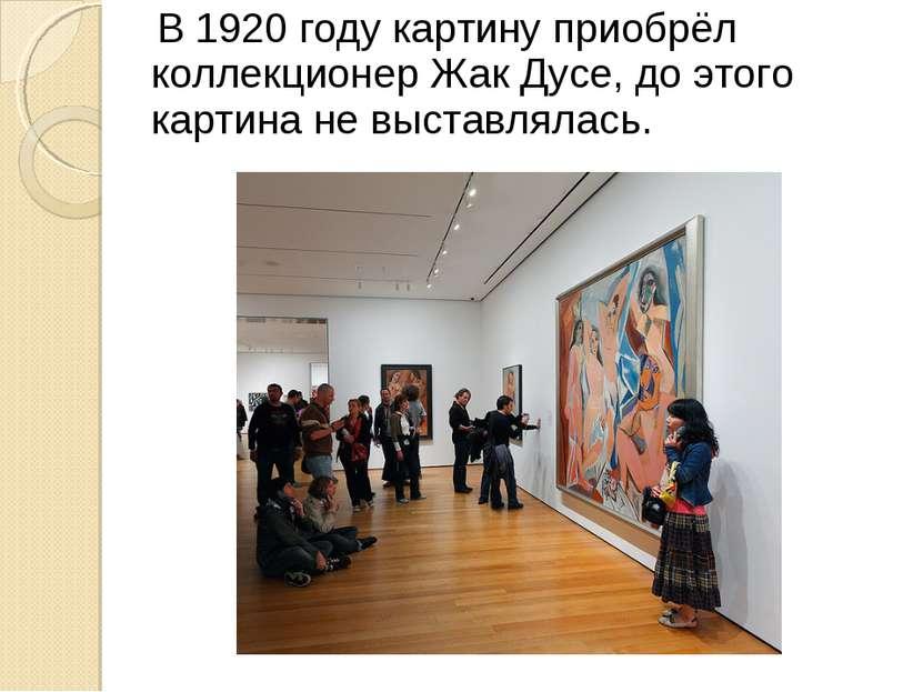 В 1920 году картину приобрёл коллекционер Жак Дусе, до этого картина не выста...