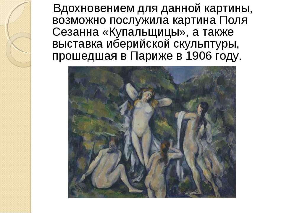 Вдохновением для данной картины, возможно послужила картина Поля Сезанна «Куп...