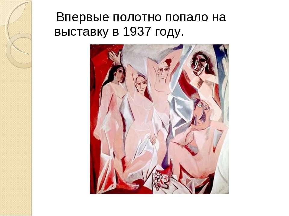 Впервые полотно попало на выставку в 1937году.