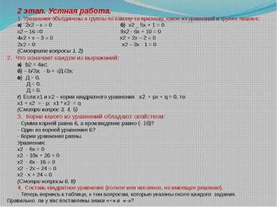 2 этап. Устная работа. 1. Уравнения объединены в группы по какому-то признаку...
