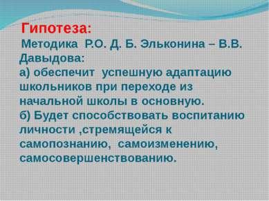 Гипотеза: Методика Р.О. Д. Б. Эльконина – В.В. Давыдова: а) обеспечит успешну...