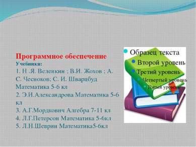 Программное обеспечение Учебники: 1. Н .Я. Веленкин ; В.И. Жохов ; А. С. Чесн...