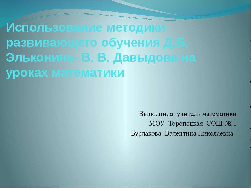 Использование методики развивающего обучения Д.Б. Эльконина- В. В. Давыдова н...