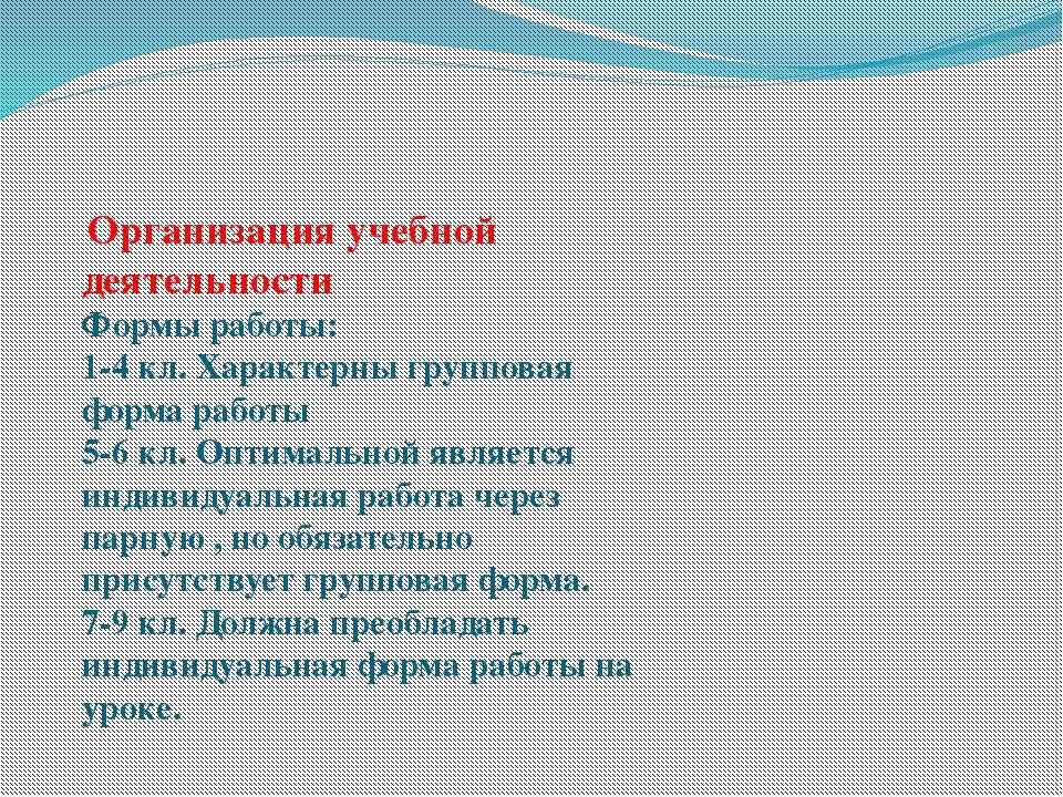 Организация учебной деятельности Формы работы: 1-4 кл. Характерны групповая ф...