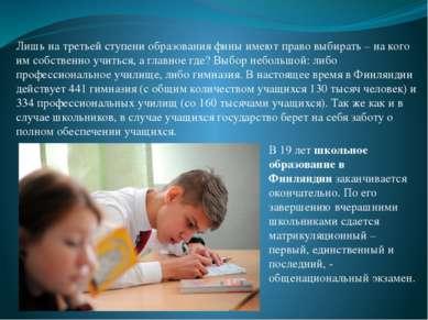 Лишь на третьей ступени образования фины имеют право выбирать – на кого им со...