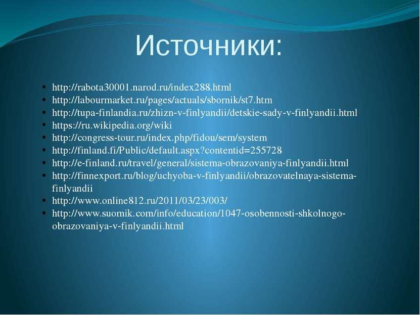 Источники: http://rabota30001.narod.ru/index288.html http://labourmarket.ru/p...