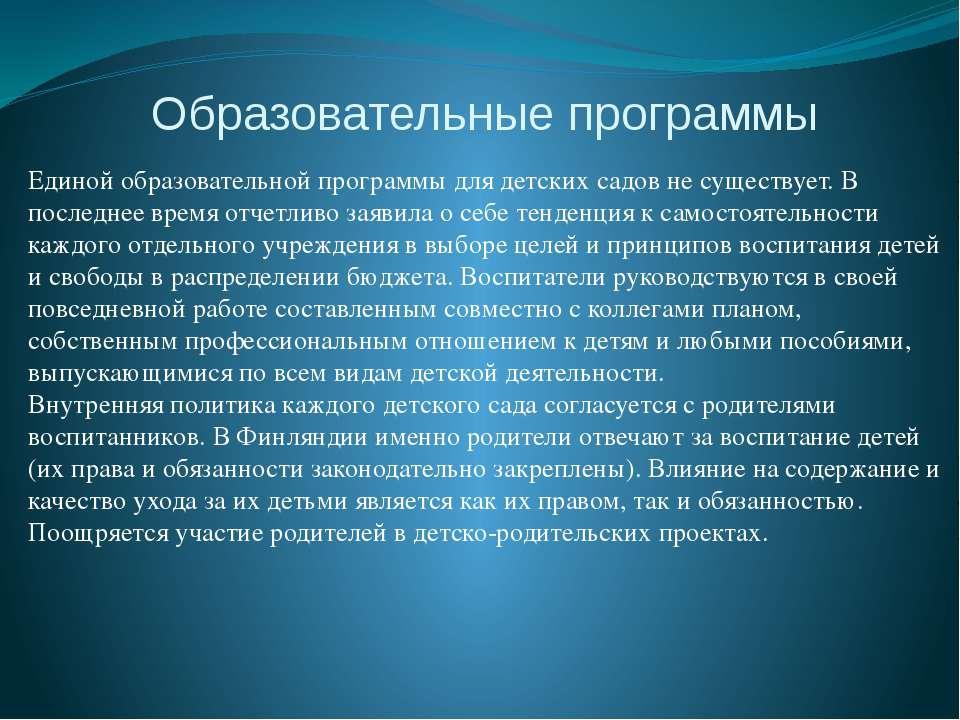 Образовательные программы Единой образовательной программы для детских садов ...