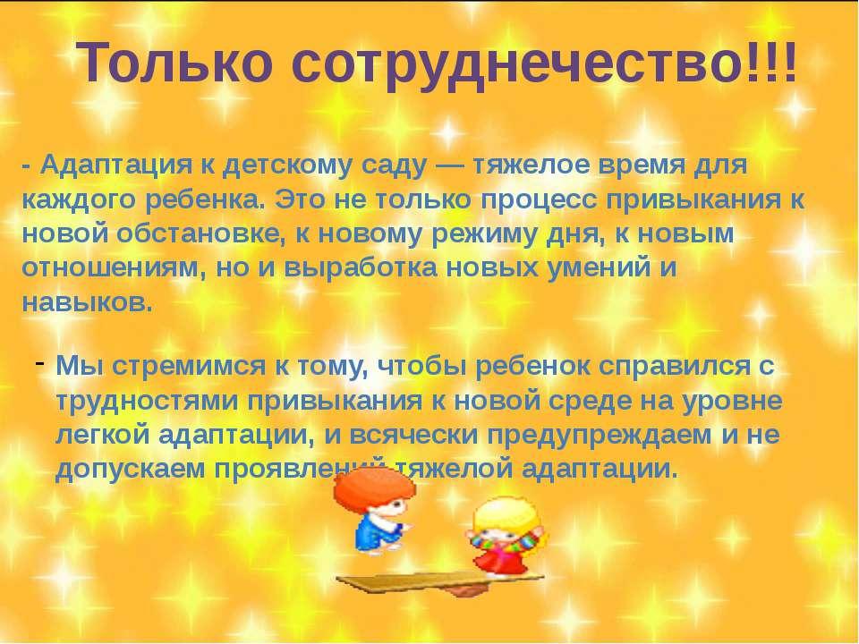 Только сотруднечество!!! - Адаптация к детскому саду — тяжелое время для кажд...