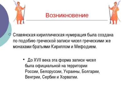 Возникновение Славянская кириллическая нумерация была создана по подобию греч...