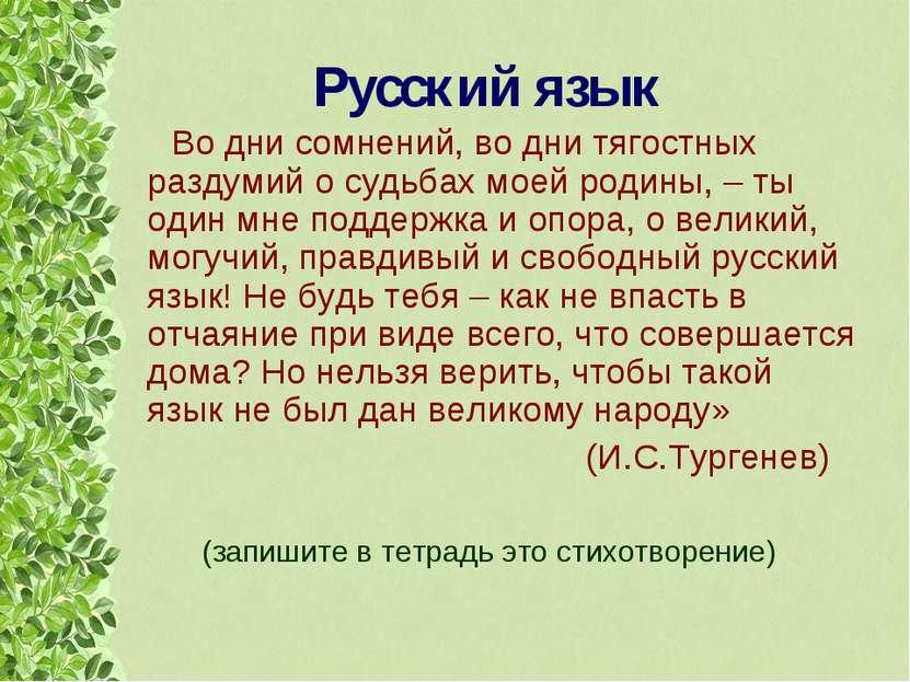 Короткий стих на русскую литературу