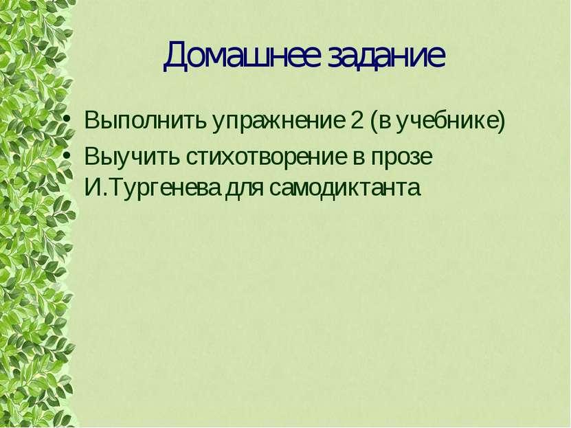 Домашнее задание Выполнить упражнение 2 (в учебнике) Выучить стихотворение в ...