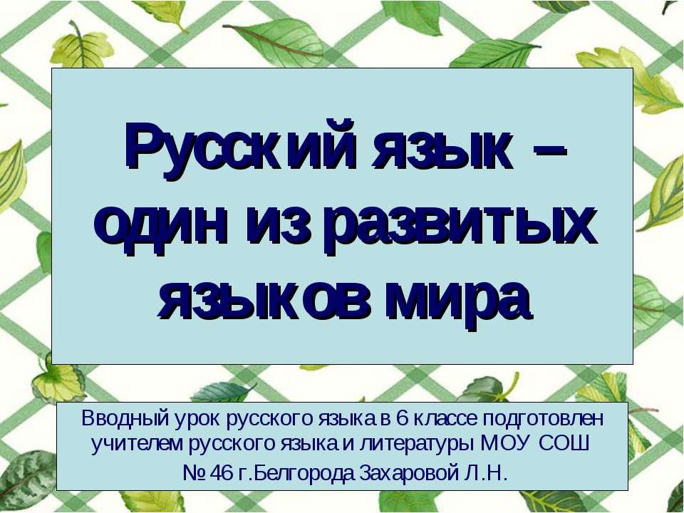 Русский язык – один из развитых языков мира Вводный урок русского языка в 6 к...