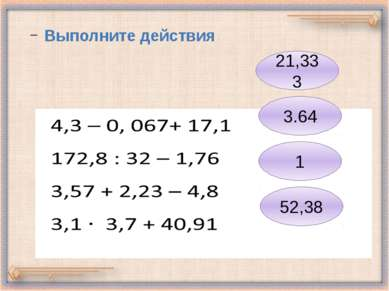Выполните действия 21,333 3.64 1 52,38
