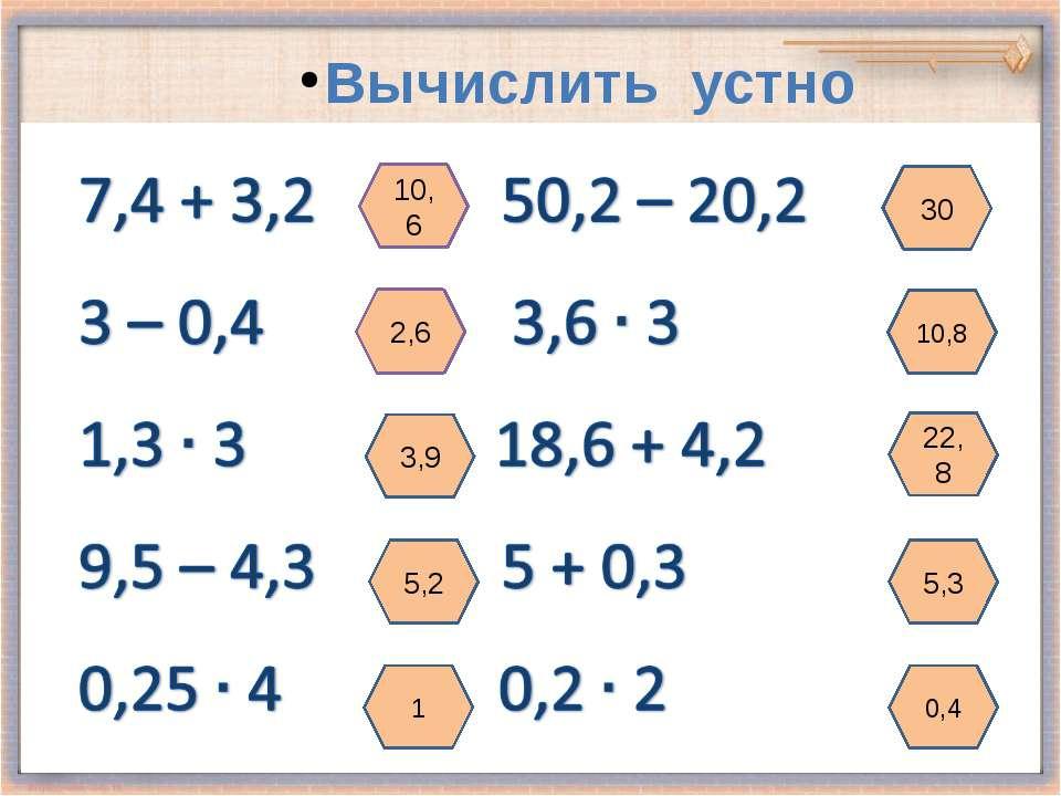 Вычислить устно 10,6 3,9 5,2 1 30 10,8 22,8 5,3 0,4 2,6
