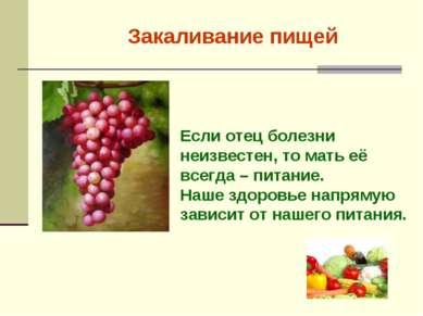 Закаливание пищей Если отец болезни неизвестен, то мать её всегда – питание. ...