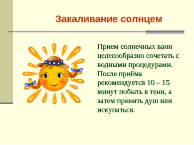 Закаливание солнцем Прием солнечных ванн целесообразно сочетать с водными про...