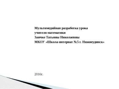 Мультимедийная разработка урока учителя математики Заичко Татьяны Николаевны ...
