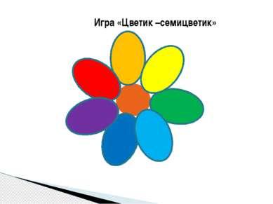 Игра «Цветик –семицветик»