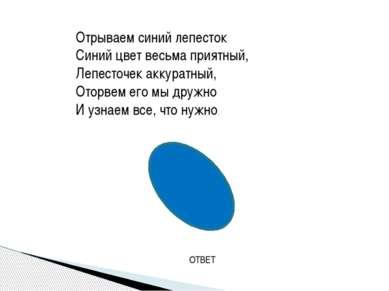 ОТВЕТ Отрываем синий лепесток Синий цвет весьма приятный, Лепесточек аккуратн...
