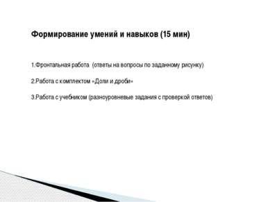 Формирование умений и навыков (15 мин) 1.Фронтальная работа (ответы на вопрос...