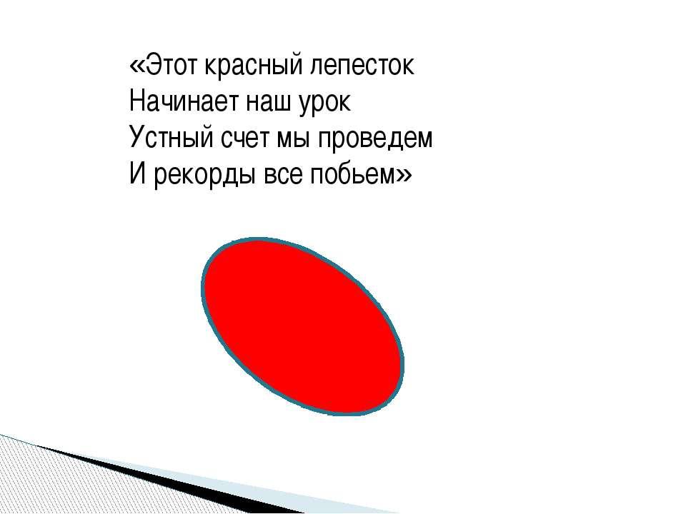 «Этот красный лепесток Начинает наш урок Устный счет мы проведем И рекорды вс...